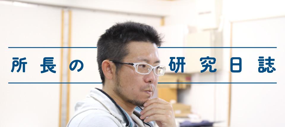 所長の研究日誌